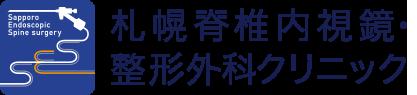 札幌脊椎内視鏡・整形外科クリニック
